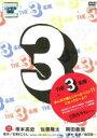 【バーゲン】【中古】DVD▼THE3名様 みんなが選んじゃったベスト 11 これってどーよ!?▽レンタル落ち