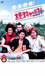 【中古】DVD▼木更津キャッツアイ 日本シリーズ▽レンタル落ち