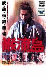 【バーゲン】【中古】DVD▼巌流島 GANRYUJIMA▽レンタル落ち【時代劇】