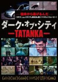 【中古】DVD▼ダーク・オブ・シティ TATANKA【字幕】▽レンタル落ち