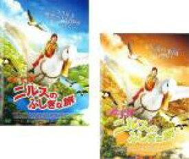 2パック【中古】DVD▼ニルスのふしぎな旅(2枚セット)前編、後編▽レンタル落ち 全2巻