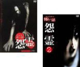 2パック【中古】DVD▼ほんとうにあった 怖い話 怨霊(2枚セット)1、2▽レンタル落ち 全2巻【ホラー】
