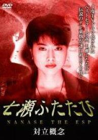 【中古】DVD▼七瀬ふたたび 対立概念▽レンタル落ち【テレビドラマ】