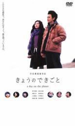 【バーゲン】【中古】DVD▼きょうのできごと a day on the planet▽レンタル落ち
