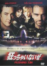 【中古】DVD▼狂っちゃいないぜ▽レンタル落ち