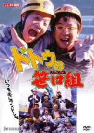 【中古】DVD▼ドトウの笹口組▽レンタル落ち