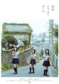 【中古】DVD▼東京シャッターガール▽レンタル落ち