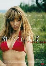 【中古】DVD▼南へ行けば【字幕】▽レンタル落ち