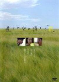 【中古】DVD▼遠くの空に消える前 メイキング▽レンタル落ち