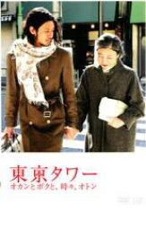 【中古】DVD▼東京タワー オカンとボクと、時々、オトン▽レンタル落ち【日本アカデミー賞】