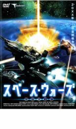 【中古】DVD▼スペース・ウォーズ 宇宙大戦争▽レンタル落ち