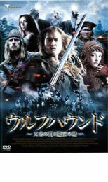 【バーゲン】【中古】DVD▼ウルフハウンド 天空の門と魔法の鍵▽レンタル落ち