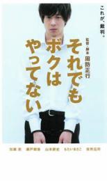 【バーゲン】【中古】DVD▼それでもボクはやってない▽レンタル落ち【東宝】【日本アカデミー賞】