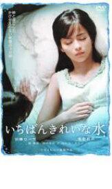 【中古】DVD▼いちばんきれいな水▽レンタル落ち