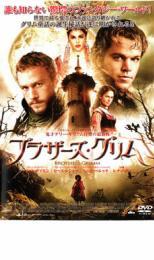 【中古】DVD▼ブラザーズ・グリム▽レンタル落ち