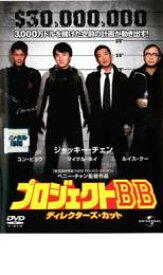 【中古】DVD▼プロジェクトBB ティレクターズ・カット▽レンタル落ち