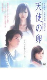 【中古】DVD▼天使の卵▽レンタル落ち
