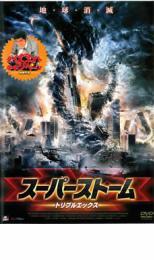 【バーゲン】【中古】DVD▼スーパーストーム XXX トリプルエックス▽レンタル落ち
