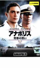【バーゲン】【中古】DVD▼アナポリス 青春の誓い▽レンタル落ち