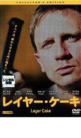 【中古】DVD▼レイヤー・ケーキ▽レンタル落ち