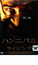 【中古】DVD▼ハンニバル ライジング▽レンタル落ち【ホラー】