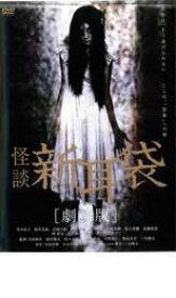 【中古】DVD▼怪談新耳袋 劇場版▽レンタル落ち【ホラー】