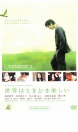 【バーゲン】【中古】DVD▼世界はときどき美しい▽レンタル落ち