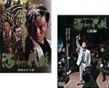 2パック【中古】DVD▼汚れた代紋(2枚セット)vol1、完結編▽レンタル落ち 全2巻【極道】