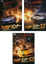 【中古】DVD▼ワイルド・ランナー(3枚セット)+X2、X3▽レンタル落ち 全3巻