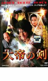 【バーゲン】【中古】DVD▼大帝の剣▽レンタル落ち【東映】