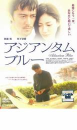 【バーゲン】【中古】DVD▼アジアンタム ブルー▽レンタル落ち