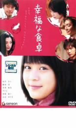 【中古】DVD▼幸福な食卓▽レンタル落ち