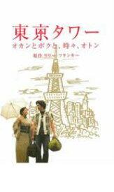【中古】DVD▼東京タワー オカンとボクと、時々、オトン▽レンタル落ち