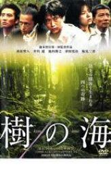 【バーゲンセール】【中古】DVD▼樹の海▽レンタル落ち