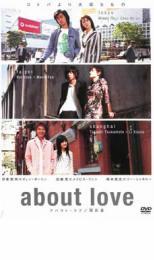 【中古】DVD▼about love アバウト・ラブ 関於愛▽レンタル落ち【東宝】