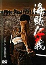【中古】DVD▼海賊仁義▽レンタル落ち【極道】