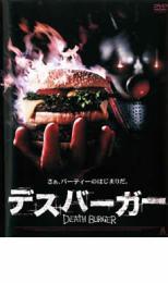 【中古】DVD▼デスバーガー DEATH BURGER▽レンタル落ち【ホラー】