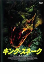 【バーゲン】【中古】DVD▼キング・スネーク 殺人大蛇▽レンタル落ち【ホラー】