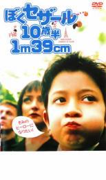 【バーゲン】【中古】DVD▼ぼくセザール 10歳半 1m39cm▽レンタル落ち