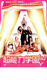 【バーゲン】【中古】DVD▼超能力学園WxY▽レンタル落ち