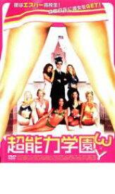 【バーゲンセール】【中古】DVD▼超能力学園WxY▽レンタル落ち