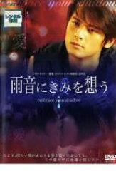 【バーゲンセール】【中古】DVD▼雨音にきみを想う▽レンタル落ち