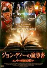 【中古】DVD▼ジョン・ディーの魔導書 エバーモアの戦い▽レンタル落ち