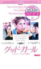 【バーゲンセール】【中古】DVD▼グッド・ガール▽レンタル落ち