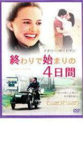 【中古】DVD▼終わりで始まりの4日間▽レンタル落ち
