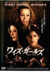 【バーゲンセール】【中古】DVD▼ワイズ・ガールズ▽レンタル落ち