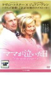 【中古】DVD▼ママが泣いた日▽レンタル落ち