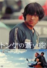 【中古】DVD▼トンケの蒼い空 デラックス版▽レンタル落ち【韓国ドラマ】