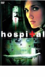 【中古】DVD▼hospital ホスピタル▽レンタル落ち【ホラー】
