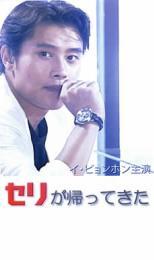【バーゲン】【中古】DVD▼セリが帰ってきた▽レンタル落ち【韓国ドラマ】【イ・ビョンホン】